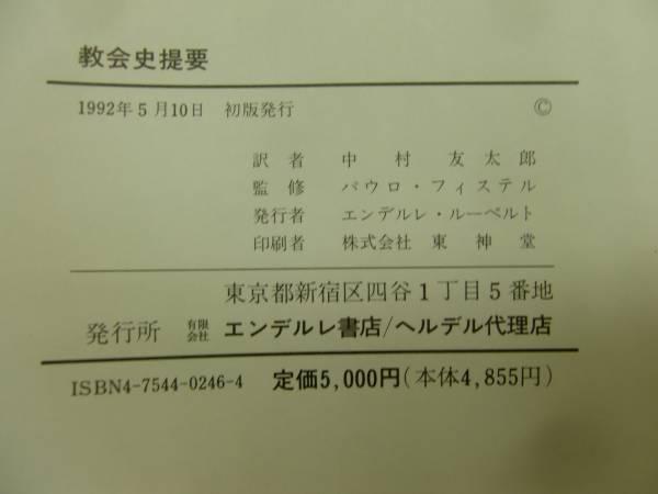 教会史提要 アウグスト フランツェン   S☆_画像3