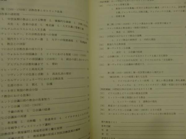 教会史提要 アウグスト フランツェン   S☆_画像2