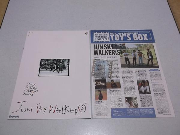 ▼ ジュンスカイウォーカーズ 1989ツアーパンフ 【 歩いていこう 】 TOY'S BOX 付♪