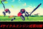 【大人気商品 】 芝刈り機 タイヤ付 4サイクル 芝生刈 草取り PL保険加入 安心 出荷前検品ずみ