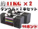 新品/可変式パワーダンベルセット 90ポンド(約41kg)×2個SET