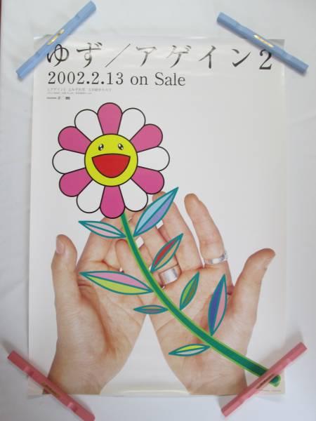 AS5328 店頭用 2002年 CD告知ポスター ゆず アゲイン2 恋の歌謡日 計2枚セット