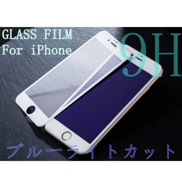 【メール便無料】iPhone6/6S/7/plus カーボンフレーム 強化ガラスフィルム ブルーライトカット ソフト曲面まで全面保護 全3色