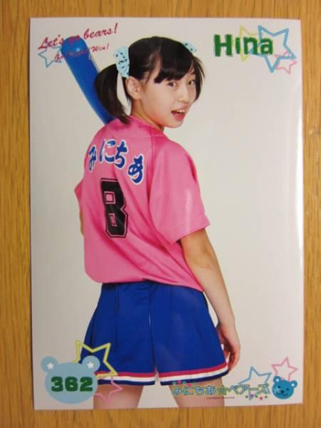 【2枚セット】 小田垣陽菜 みにちあベアーズ 生写真 c / マジェスティックセブン 3B junior