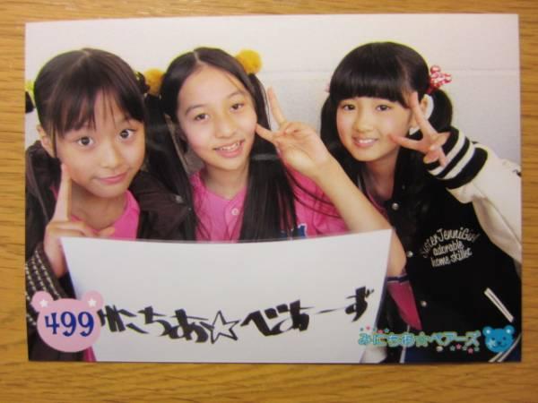 【5枚セット】 永山真愛 (集合写真b) みにちあベアーズ / 奥澤村 3B junior