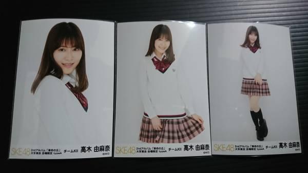 SKE48 コンプ 革命の丘 日本ガイシホール 会場 限定 生写真 3種コンプ TypeA 【高木由麻奈②】