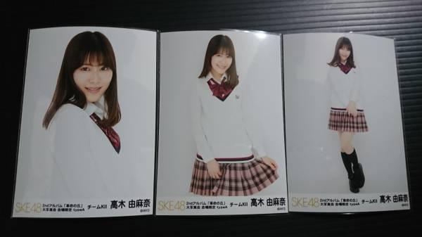SKE48 コンプ 革命の丘 日本ガイシホール 会場 限定 生写真 3種コンプ TypeA 【高木由麻奈③】