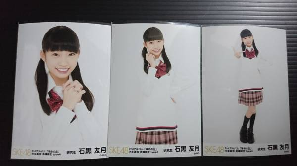 SKE48 コンプ 革命の丘 日本ガイシホール 会場 限定 生写真 3種コンプ TypeA 【石黒友月②】