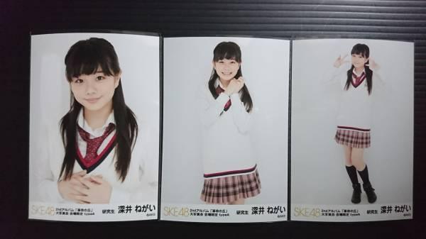 SKE48 コンプ 革命の丘 日本ガイシホール 会場 限定 生写真 3種コンプ TypeA 【深井ねがい②】
