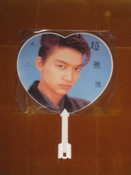ハート 型 ジャンボ うちわ★香取慎吾★SMAP Summer Concert 1996 超無限大翔★ジャニーズ
