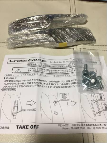 【美品】ダイハツ コペン L880K TAKE OFF テイクオフ シートベルトガイド(前期用)