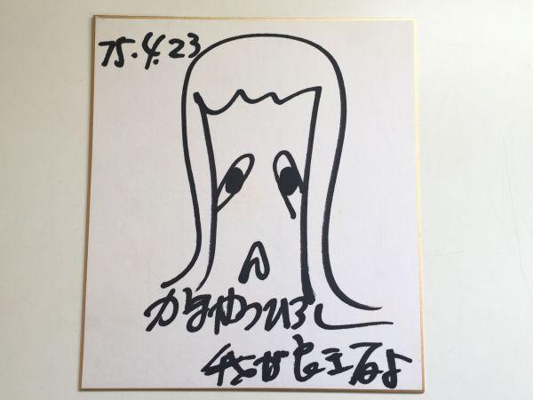 かまやつひろし ムッシュかまやつ 直筆サイン色紙/K1/18
