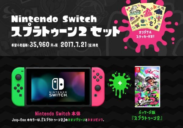 Nintendo Switch本体& スプラトゥーン2セット(本体同梱版)★新品★52,800円即決時送料無料!
