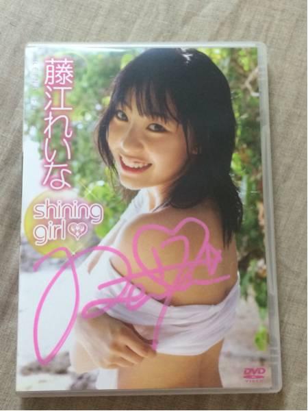 藤江れいな 直筆サイン入りDVD shining girl AKB48 NMB48 検 写真集 サイン ライブ・総選挙グッズの画像