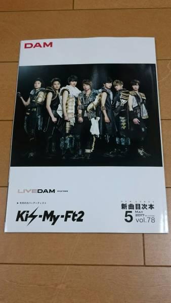 ◆Kis-My-Ft2 ◆特集掲載・キスマイ◆ DAM新曲目次本 5月号