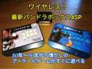 ヤフオク初!日本未入荷◆ワイヤレス パンドラボックス4SP&専用ジョイスティック2台付 680in1