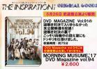 モーニング娘 DVD マガジン MAGAZINE VOL 94 即決 モーニング娘 検索画像 5
