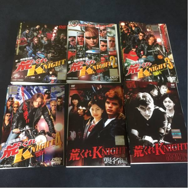 新 湘南爆走族 荒くれ KNIGHT ナイト 6本 レンタル版DVD グッズの画像