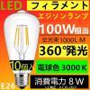 LED電球 E26 《10個セットB》フィラメント クリアタイプ エジソンランプ 電球色 3000K 100W相当 消費電力8W