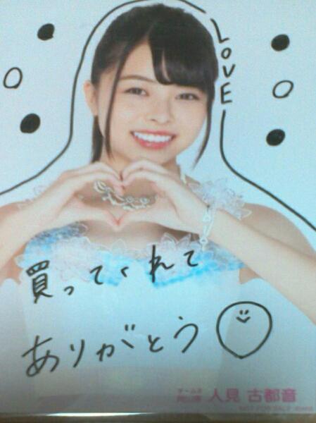 AKB48 チーム8 ライブコレクション まとめ出しにもほどがある 人見古都音 メッセージカード 直筆サイン ライブ・総選挙グッズの画像