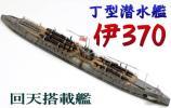 ★ 完成品 1/700 日本海軍 丁型潜水艦 伊370 回天