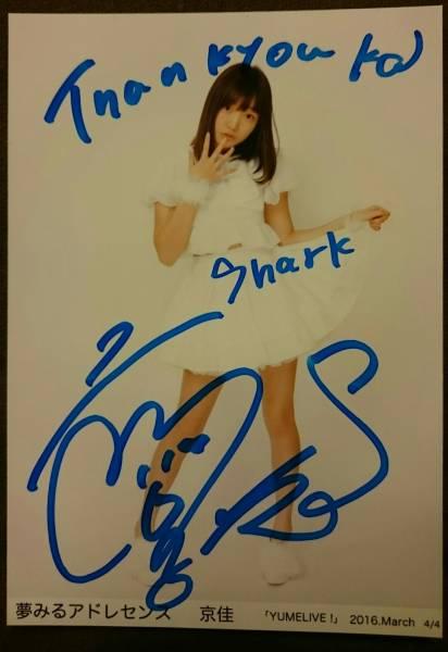 【夢みるアドレセンス】「京佳」公式生写真直筆サイン入り①