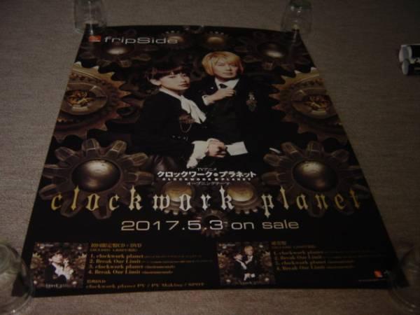 ★送料、筒代込【fripside Clock work planet】告知ポスター