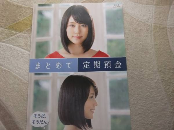 ★有村架純★ポスター  定期預金 グッズの画像