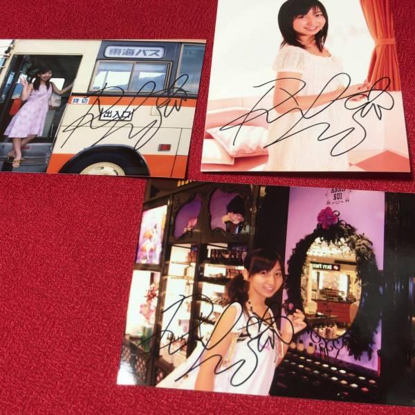 10円~大処分祭り 飯田里穂 直筆サイン入り生写真 3枚セット+おまけ2枚