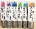 ■妖怪学全集 全6巻揃 井上円了著 柏書房