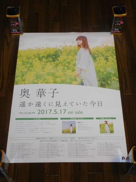 奥華子 / 遥か遠くに見えていた今日 最新非売品レアポスター!