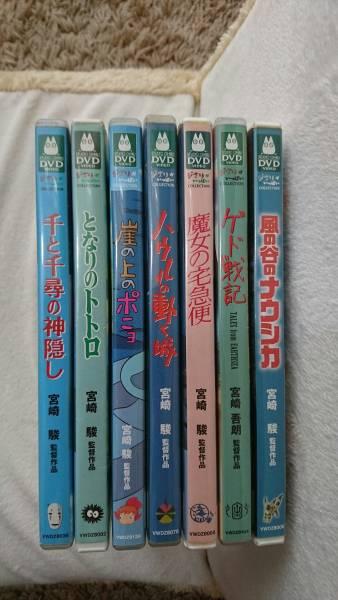 スタジオジブリ DVD7本セット トトロ/ナウシカ/ポニョ他 グッズの画像