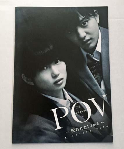映画『POV ~呪われたフィルム~』パンフレット★志田未来、川口春奈 グッズの画像