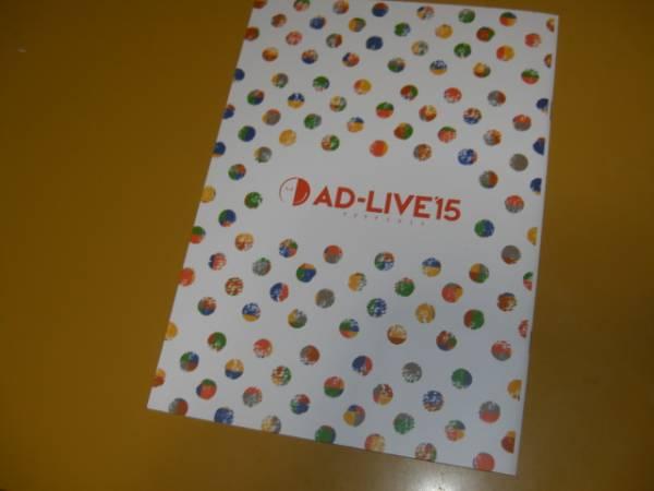 送料無料[AD-LIVE'15アドリブ2015 ]パンフレット/声優アドリブ舞台劇/