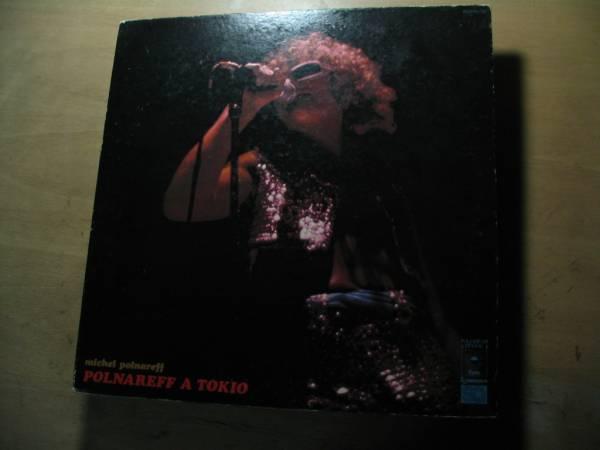 【送料無料】LP/ミッシェル・ポルナレフ/1972年東京厚生年金ホール・ライブ