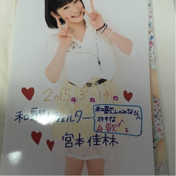 Juice=Juice 宮本佳林 日替わり生写真 4 ライブグッズの画像