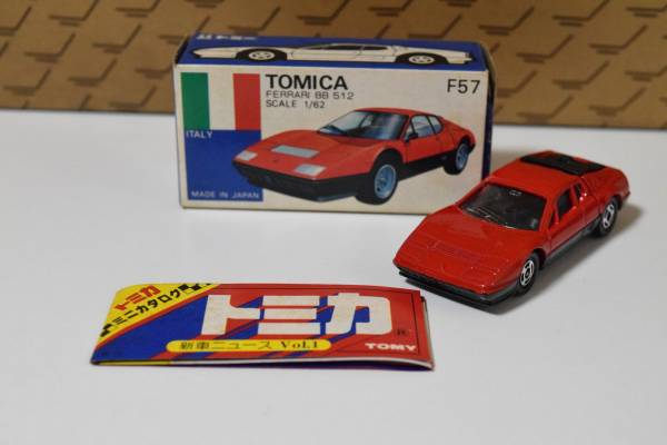 【トミカ/青箱】外国車シリーズ F57 フェラーリ BB 512 カタログ付き【00249】