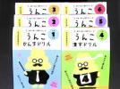 ジャンク 日本一楽しい うんこ漢字ドリル 小学一年生から六年生