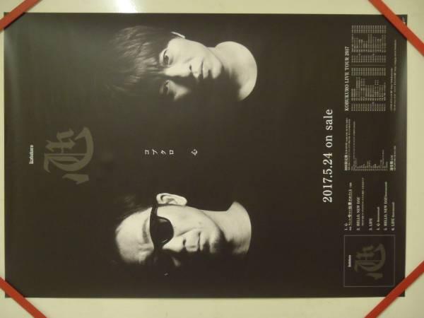 コブクロ【心 告知ポスター B2サイズ】未使用 ライブグッズの画像