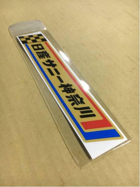 日産サニー神奈川 サニー サニトラ B110 B210 B310 B10 旧車 日産 チェリー NISSAN_画像1