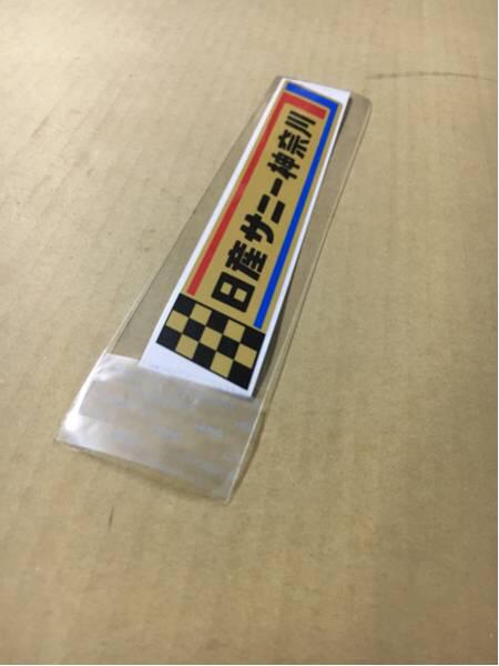 日産サニー神奈川 サニー サニトラ B110 B210 B310 B10 旧車 日産 チェリー NISSAN_画像2