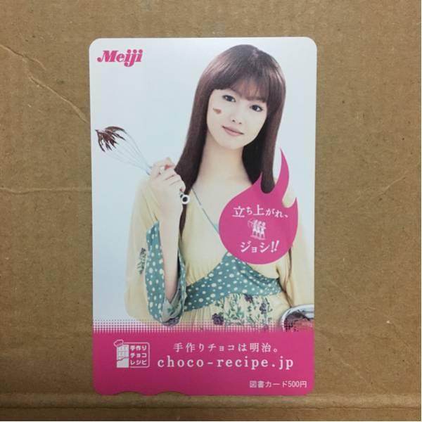 深田恭子 図書カード 500円分 グッズの画像