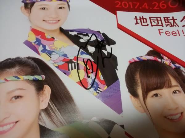 宮本佳林★地団駄ダンス/Feel!感じるよ★Juice=Juice★サインポスター★即決あり ライブグッズの画像