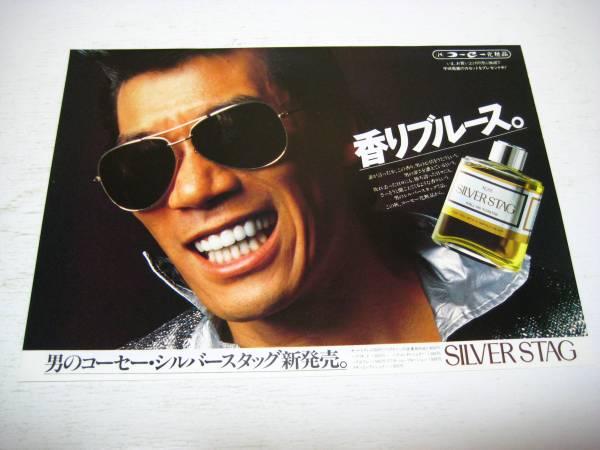切り抜き 宇崎竜童 広告 コーセー化粧品 1970年代