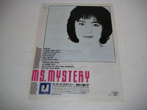 切り抜き 阿川泰子 アルバム広告 1980年代