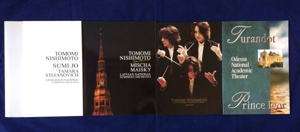 西本智実 パンフレット4冊セット TOMOMI NISHIMOTO