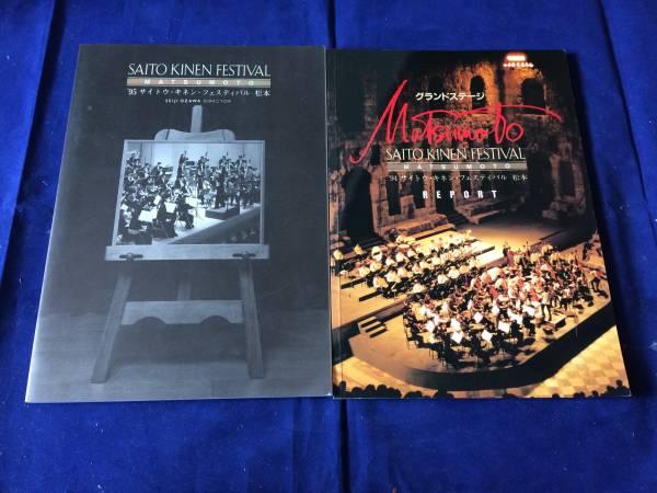 サイトウキネンフェスティバル松本 94、95の2冊セット パンフレット 小澤征爾