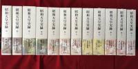 昭和天皇実録  第一巻〜第十二巻 (八巻〜十二巻は未開封)