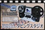 8mmフィルムデジタルコンバーター ダビングスタジオ