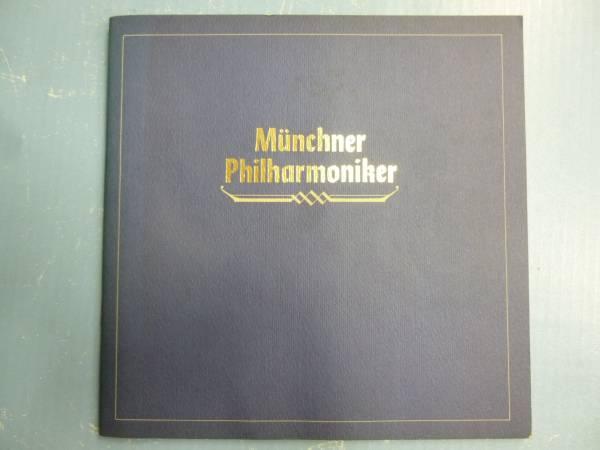 ミュンヘン・フィルハーモニー管弦楽団 1972年パンフ NHK ヴァーツラフ・ノイマン ハンス・リヒター・ハーザー